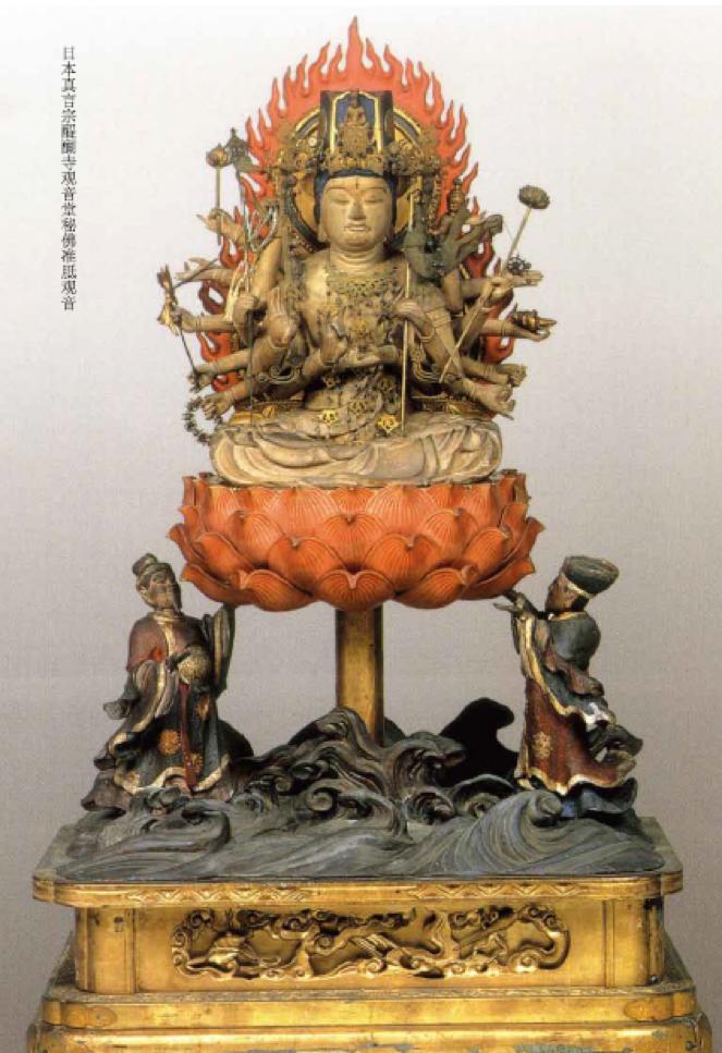 佛說七俱胝佛母心大準提陀羅尼經(中日文對照)