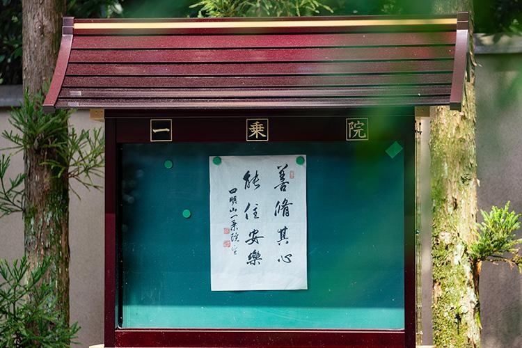 京都四明山一乘院暫停一切聚會活動的通告